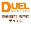 デュエル/DUEL